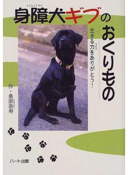 身障犬ギブのおくりもの 生きる力をありがとう!