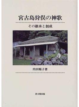 宮古島狩俣の神歌 その継承と創成