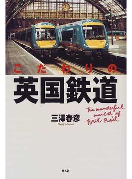 こだわりの英国鉄道