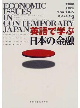 英語で学ぶ日本の金融