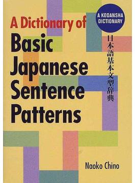 日本語基本文型辞典