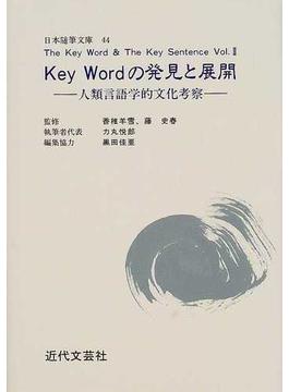 The key word & the key sentence 人類言語学的文化考察 Vol.2 Key Wordの発見と展開