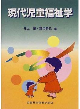 現代児童福祉学