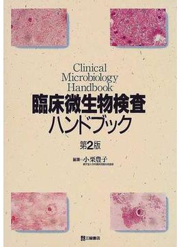臨床微生物検査ハンドブック 第2版