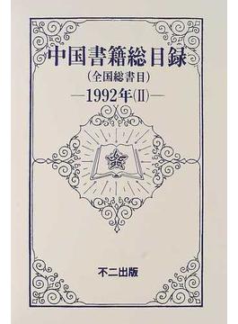中国書籍総目録 全国総書目 70 1992年 2