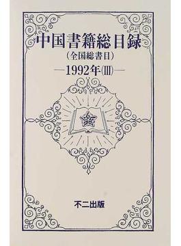 中国書籍総目録 全国総書目 71 1992年 3