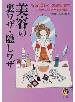 美容の裏ワザ・隠しワザ(KAWADE夢文庫)