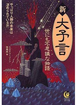 新大予言 世にも不思議な物語(KAWADE夢文庫)
