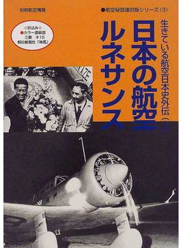 生きている航空日本史外伝 上 日本の航空ルネサンス
