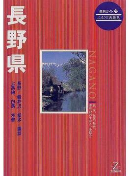 長野県 第2版