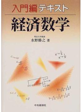 テキスト経済数学 入門編
