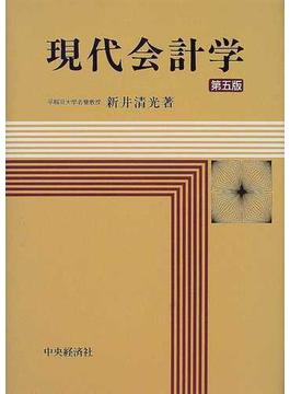 現代会計学 第5版