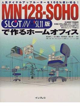 MN128−SOHOで作るホームオフィス SLOTIN・SL11版 人気ダイヤルアップルーターを100%使い切る!