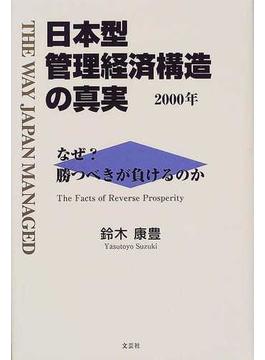 日本型管理経済構造の真実 2000年 なぜ?勝つべきが負けるのか