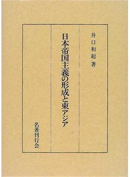 日本帝国主義の形成と東アジア