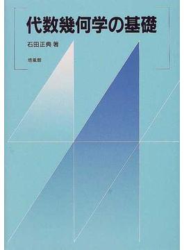 代数幾何学の基礎