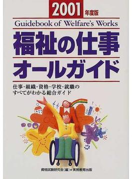 福祉の仕事オールガイド 仕事・組織・資格・学校・就職のすべてがわかる総合ガイド 2001年度版