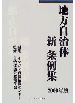地方自治体新条例集 2000年版