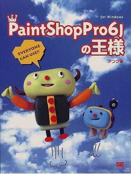 PaintShopPro 6Jの王様 For Windows