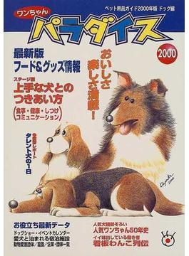 ワンちゃんパラダイス 2000