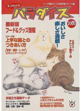 ネコちゃんパラダイス 2000