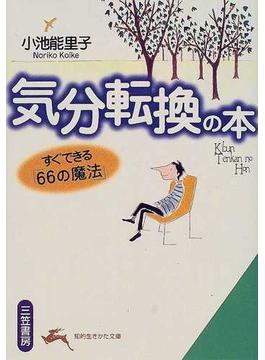 気分転換の本(知的生きかた文庫)