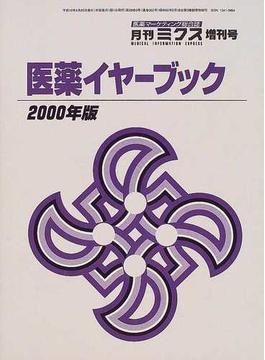 医薬イヤーブック 2000年版