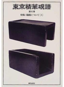 東京精華硯譜 第92巻 特集:端硯について 1