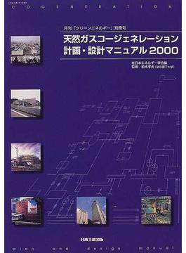 天然ガスコージェネレーション計画・設計マニュアル 2000