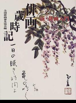 俳画歳時記 第26巻 新・俳画入門