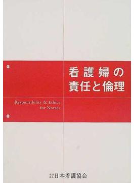日本看護協会編ガイドライン集 附 看護婦の責任と倫理