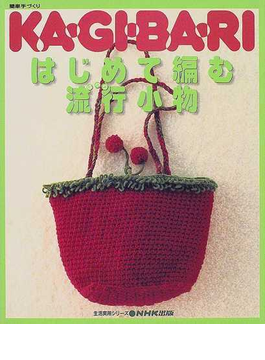 KA・GI・BA・RIはじめて編む流行小物