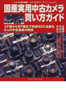 国産実用中古カメラ買い方ガイド 失敗しないための中古カメラ選びを徹底紹介!