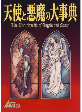 天使と悪魔の大事典