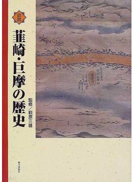 図説韮崎・巨摩の歴史