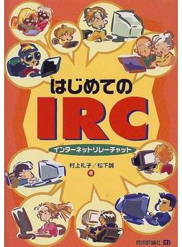 はじめてのIRC