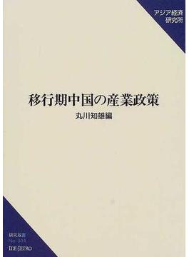 移行期中国の産業政策