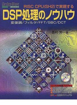 DSP処理のノウハウ RISC CPU(SH2)で実現する 変復調/フィルタ/FFT/SBC/DCT