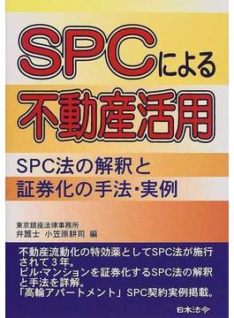 SPCによる不動産活用 SPC法の解釈と証券化の手法・実例