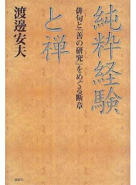 純粋経験と禅 俳句と『善の研究』をめぐる断章