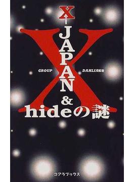 X−JAPAN & hideの謎