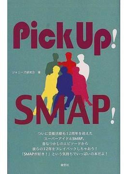 Pick up!SMAP!
