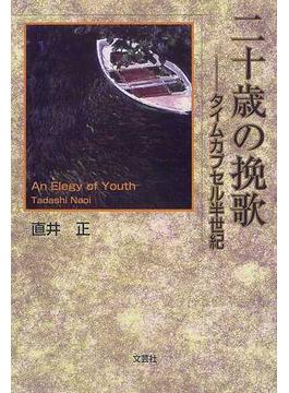 二十歳の挽歌 タイムカプセル半世紀