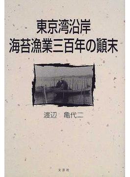 東京湾沿岸海苔漁業三百年の顚末