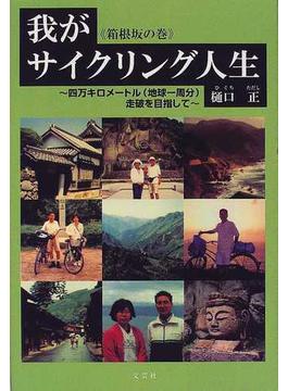 我がサイクリング人生 四万キロメートル(地球一周分)走破を目指して 箱根坂の巻