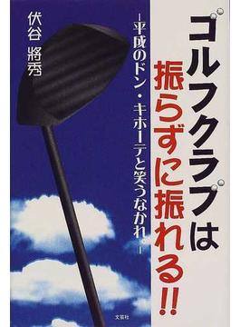 ゴルフクラブは振らずに振れる!! 平成のドン・キホーテと笑うなかれ。