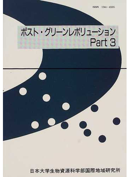 ポスト・グリーンレボリューション Part3