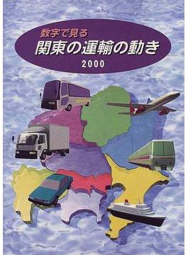数字で見る関東の運輸の動き 2000