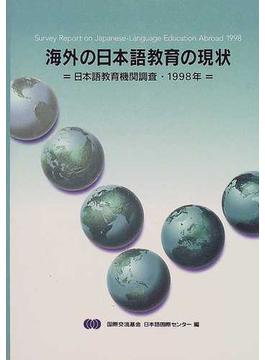 海外の日本語教育の現状 日本語教育機関調査 1998年
