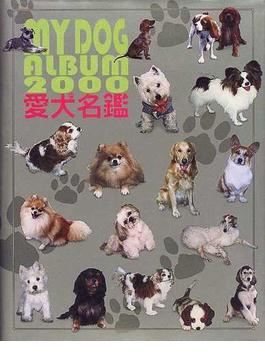 愛犬名鑑 2000